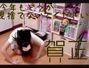 【✿賀正✿】あけまして前ちゃんメドレー2014踊ってみた!【前ちゃん】
