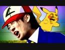 【ニコニコ動画】ポケモンマスター目指す気しかしねぇぇぜぇぇぇぇ!!!!を解析してみた
