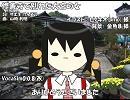 【ユキ_V3I】修善寺で別れた大宮の女【カバー】