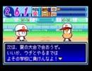 【パワポケ1・2】甲子園優勝するまで青春は終わらない 18【プレイ動画】