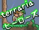 【ニコニコ動画】【terrariaヒーローズ】ハードコア&制限プレイ!(実況)part1を解析してみた