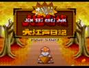 ゲームでお正月遊び2014!!大江戸日記を実況プレイ その1