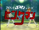 アイドルマスター ゼンダマン (雪歩・