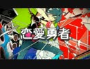 【櫻花アリス】恋愛勇者【UTAUカバー】