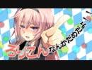 【巡音ルカ】 ろりこんはだめだよ~ 【PV付あなざーver.(*´ω...