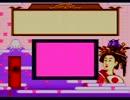 ゲームでお正月遊び2014!!大江戸日記を実況プレイ その2