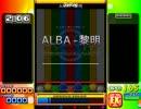 【キー音無しPMS】ALBA -黎明-【beatmania IIDX】