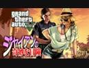 【GTA5】ジャイアンの奇妙な冒険 第2話 お正月スペシャル【ゆっくり実況】 thumbnail
