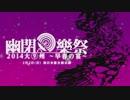 【ニコニコ動画】【東方】幽閉樂祭大⑨州~早春の宴~PV第2弾!【2014.2.2】を解析してみた