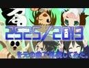 『2525/2013』を元の曲で再現してみた。 thumbnail
