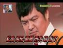 ホウセイ マイ フレンド ガキの使い thumbnail