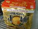 【ニコニコ動画】ラーメン5袋一気に食べてみた マルちゃん正麺カレーうどん篇を解析してみた