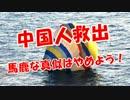 【中国人救出】馬鹿な真似はやめよう! thumbnail