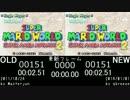 【比較】TAS スーパーマリオアドバンス2 in 10:02.39