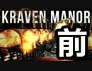 【字幕】Markiplierが Kraven Manor をプレイ 前篇