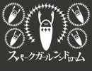 【UTAUカバー】スパークガールシンドローム【松田っぽいよ】+UST