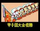 【パワポケ1・2】甲子園優勝するまで青春は終わらない 21【プレイ動画】