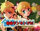 鏡音新曲ランキング02 #300【新春・誕生祭号】