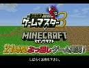 【ダイジェスト】『Minecraft』21時間ぶっ通しゲーム実況【ゲーマス】