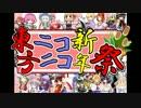 東方ニコニコ新年祭オープニング