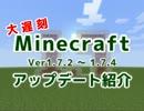 【Minecraft】再・Ver1.7での追加要素紹介