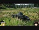 【War Thunder陸軍CBT】伊達と酔狂で戦闘記part1正式に向けて【ゆっくり解説】 thumbnail