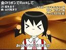 【ユキ_V3I】金のリボンでRockして【カバー】