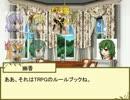 【東方卓遊戯】向日葵畑で冒険を  セッション0 【SW2.0】