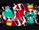 【梅宮雛】ジャバヲッキー・ジャバヲッカ 歌ってみた【ゆも】
