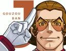 【逆転裁判替え歌】「Ban!Ban!Bigban!-正義刑事 番轟三」を作って歌ってみた