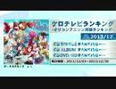アニソンランキング 2013年12月【ケロテレビランキング】