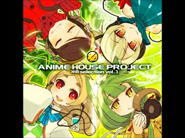 ANIME HOUSE PROJECT 神曲select...