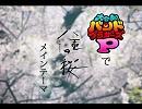 バンブラP 大河ドラマ「八重の桜」メインテーマ