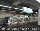 忙しい人の為の鉄道小ネタ(?)#2「國鐵崗山の終焉?」