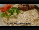 【ニコニコ動画】アメリカの食卓 231 スロークッカーで豚骨ラーメンを作る!を解析してみた