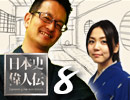伊藤賀一の『日本史偉人伝』#8 吉田松陰〜日本最高教師の生き様授業