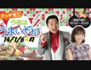 2014/01/06 グッチ裕三 今夜はうまいぞぉ! thumbnail