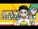【ニコニコ動画】弱虫ペダル クライマーズレディオっショ! #09(2014.01.06)を解析してみた