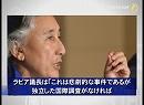 【新唐人】天安門車突入事件 ラビア議長「独立調査を」