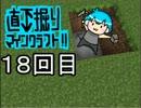 直下掘りマインクラフト18回目 thumbnail