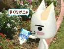 【ニコニコ動画】植物のサプリ トロといっしょにガーデニングを解析してみた
