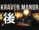 【字幕】Markiplierが Kraven Manor をプレイ 後篇