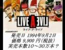 ライブアライブ 数曲集 MIDI ver 128kbps
