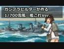 【ニコニコ動画】ガンプラビルダーが作る1/700雪風 艦これVer【ゆっくり動画】を解析してみた