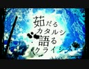 【写真】茹だるカタルシス、語るクライシス【作品集】