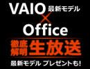 VAIO 最新モデル x Office 徹底解明 Part1