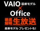 VAIO 最新モデル x Office 徹底解明 Part4