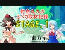 【東方星蓮船】射命丸九のスペカ取材記録【STAGE.1】