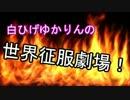 【Civilization5】白ひげゆかりんの世界征服劇場【第一話】
