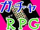 【実況】全てはガチャ次第RPG 01